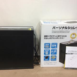 オーロラジャパン パーソナル シュレッダー ES525CD…