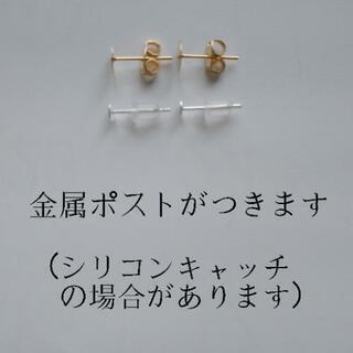 ハンドメイドピアス ☆30 - 服/ファッション