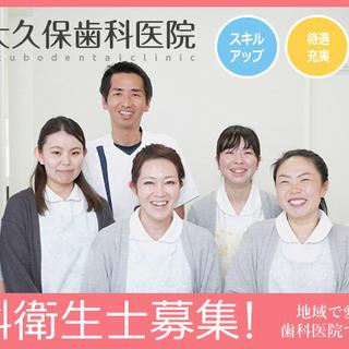 パート歯科衛生士さん募集!Wワーク可能!週1〜勤務可能!!…