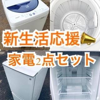 ★送料・設置無料★出血大サービス◼️家電2点セット✨冷蔵庫…