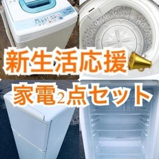 ★送料・設置無料★一人暮らしの方必見◼️⭐️超激安!冷蔵庫…