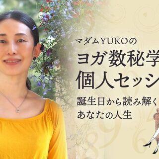 【9/25】【オンライン】マダムYUKOによるヨガ数秘学…