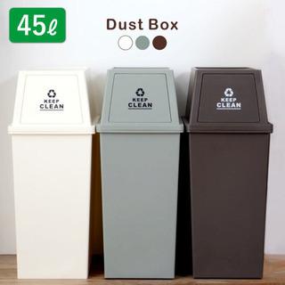 【新品】スリム ゴミ箱 45L ブラウン 定価5500円→…