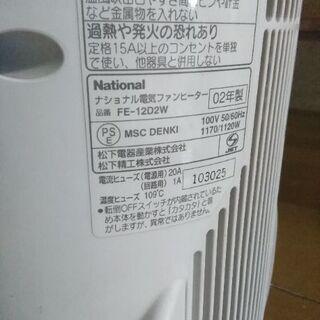 National(ナショナル) セラミックファンヒーター FE-12D2W ラベンダー 箱・説明書付き - 売ります・あげます