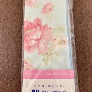【新品】ローラアシュレイ 傘カバー(ペットボトルカバー)