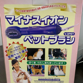 SALE!NEW!!!マイナス イオン ペット ブラシ(╹…
