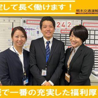 ダスキンヘルスレント熊本ステーション 業務スタッフ急募