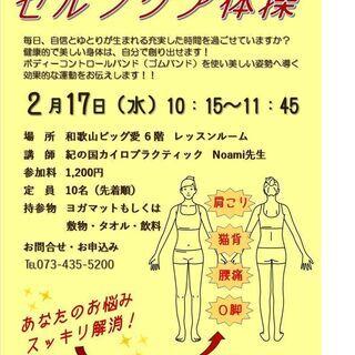 2月17日(水)美Bodyセルフケア体操