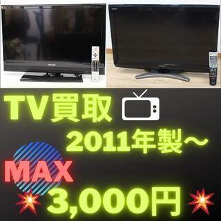 💥緊急企画💥3000円で買います❗❗32インチTV📺 2011年...