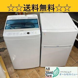 🌈新生活の方応援🌈🌟冷蔵庫&洗濯機セット🚛送料無料🚛【安心の3ヶ...
