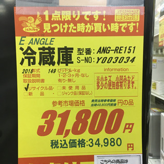S110★6か月保証★2ドア冷蔵庫★E angle  ANG-RE151  2018年製⭐動作確認済⭐クリーニング済 - 名古屋市