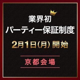 \業界初!!/『人数保証婚活パーティー』京都エリア先行St…