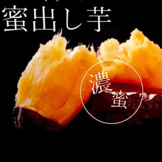 🍠とっても甘〜い焼き芋🍠