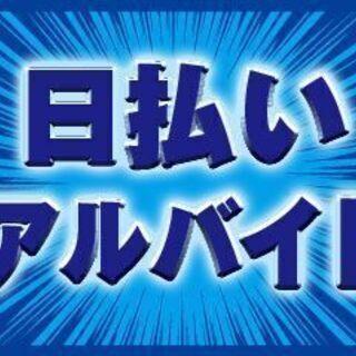 《日払いアルバイト》富士市/大手ホームセンターで棚卸【最大425...