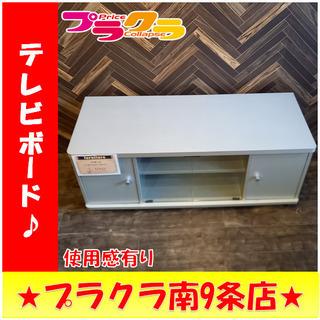 G4156 カード利用可能 テレビボード テレビ台 使用感あり ...