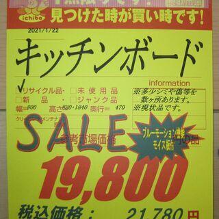 R245 キッチンボード、食器棚 幅90cm  - 名古屋市