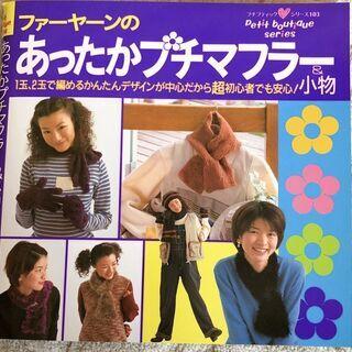 本 マフラー編み物 2冊