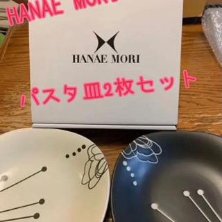 【ネット決済・配送可】HANAE MORI パスタ皿 色違いセット