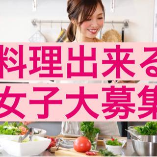 料理女子集まれ 時給1000円
