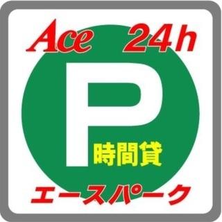 コインパーク駐車場の開発 月給+成果5万円以上