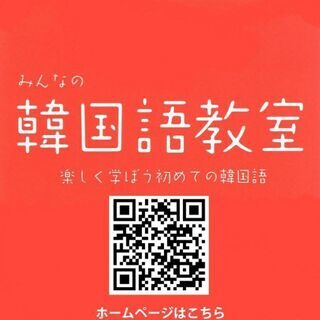 韓国語教室 さいたま会場 2021/9/4開講