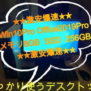 【ネット決済・配送可】★非携帯用激安爆速Win10Pro Off...