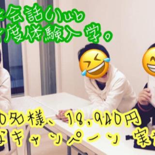 【先着20名様】総額¥18,940お得な体験入学2ヶ月スタート。