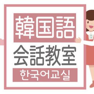 韓国語教室です!