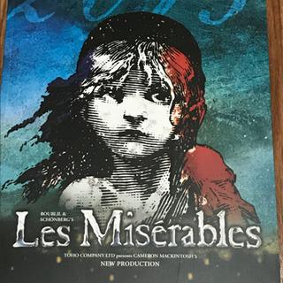 レ・ミゼラブル2015年公演パンフレット