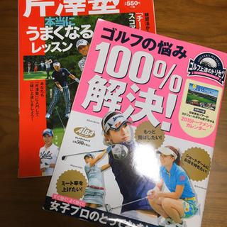 ゴルフ雑誌  ゴルフの悩み100%解決 芹澤塾本当にうまくなるレッスン