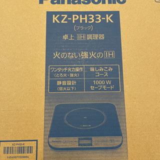 新品 パナソニック IH調理器 KZ-PH33K