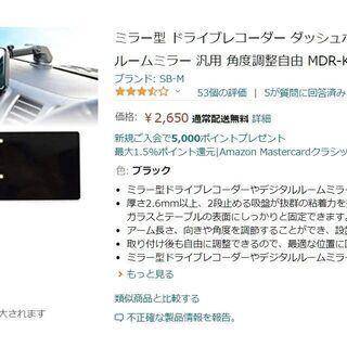 格安出品 ミラー型 ドライブレコーダー ダッシュボード 設置 吸盤 スタンド デジタルルームミラー 角度調整自由の画像