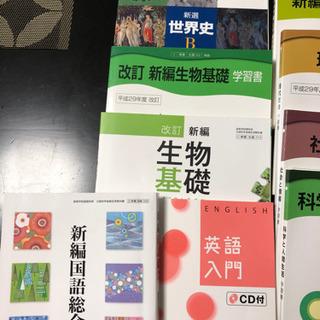 【中古】高校教科書・学習書セット ② - 米子市