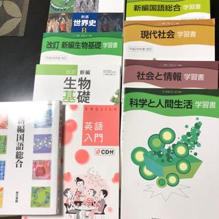 【中古】高校教科書・学習書セット ②