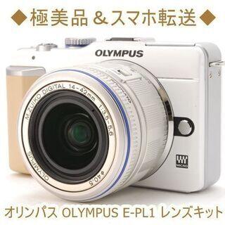 ◆極美品&スマホ転送◆オリンパス OLYMPUS E-PL…
