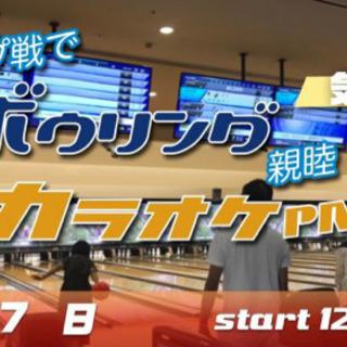 2/7(日) 快適☆気軽に♪気楽に♪ボウリング&カラオケ☆親睦&...