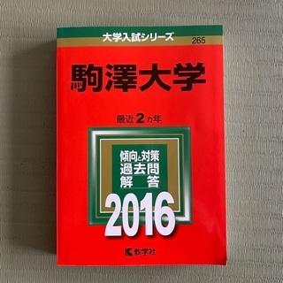 赤本 駒澤大学2016