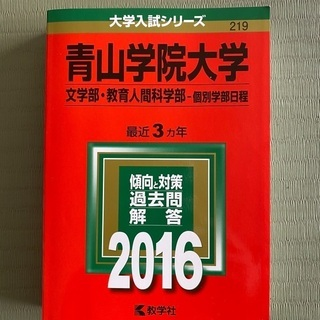 赤本 青山学院大学2016の画像