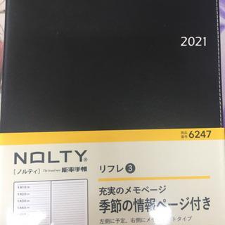 2021手帳