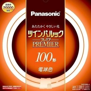 パナソニック FHD100EL/L ツインパルックプレミア…