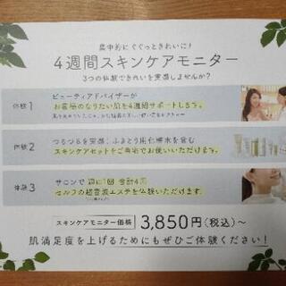 【急募】スキンケアモニター 3850円(税込)~