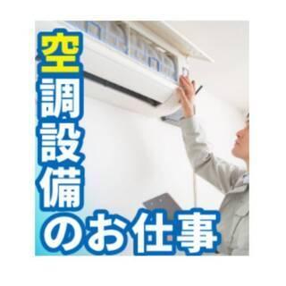 月収18万~50万【急募】空調機サービスエンジニア