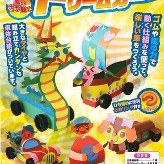 3セット ゴーゴードリームカー 昭和教材 トイ・コンテスト用教材...