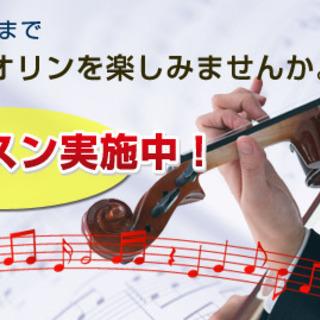 バイオリン生徒募集中! 無料レッスンも承ります。名古屋名東区、長...