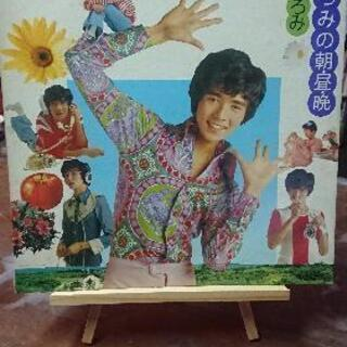 【ネット決済】貴重❗ 郷ひろみの LP 「ひろみの朝昼晩」