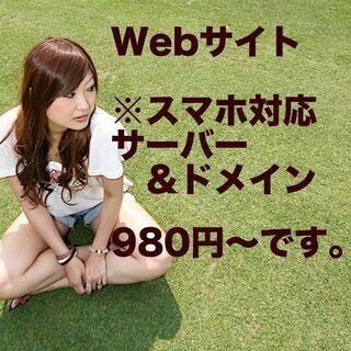 Webサイト(スマホ対応)&サーバー&ドメイン格安パック980円!