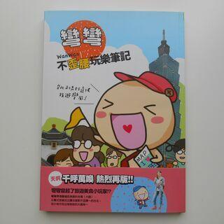 ★美品★台湾ガイドブック&台湾ドラマのガイドブックをまとめて