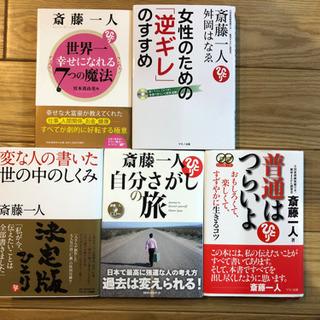 斎藤一人さん【女性も幸せに生きる5冊セット】CD4枚付