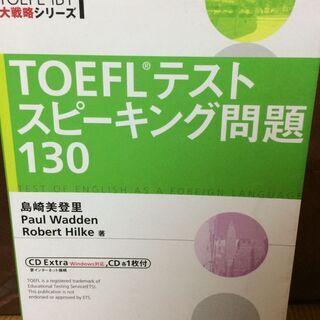 問題集『TOEFL スピーキングテスト問題130』旺文社