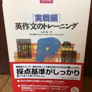 問題集『[実践編]英作文のトレーニング』Z会